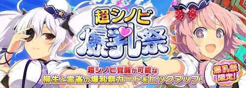シノマス_柳生と雲雀の超シノビ爆乳祭