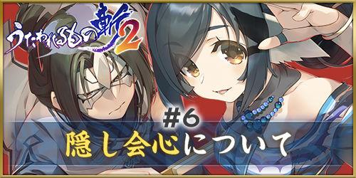 【#6】隠し会心/連撃について紹介!