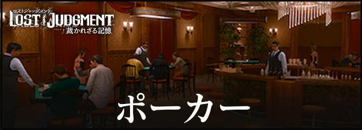 lost_judgement_アイキャッチ_ポーカー