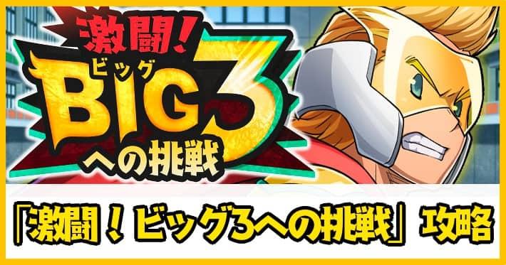 ヒロトラ_イベント「激闘!ビッグ3への挑戦」の攻略_アイキャッチ
