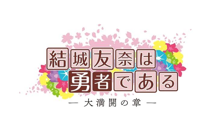 ゆゆゆ_0827_ロゴ