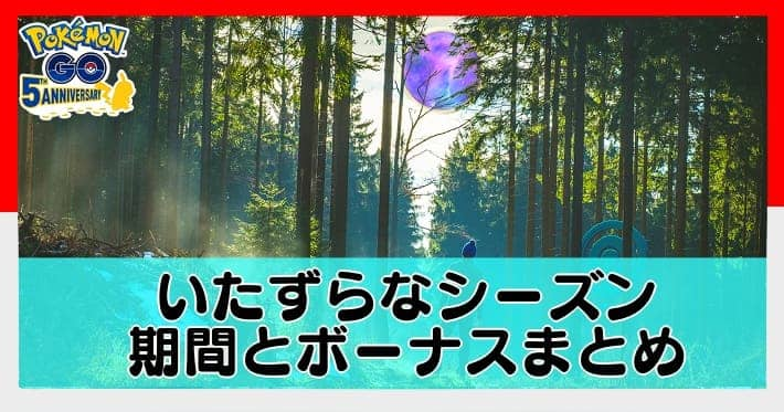ポケGO_いたずらなシーズン_アイキャッチ