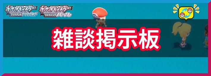 ポケモンBDSP_雑談掲示板