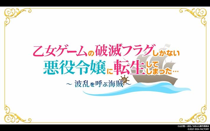 s-20210820_hamehura_1
