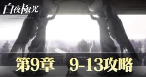 ステージ9-13「狙撃」の攻略とドロップ