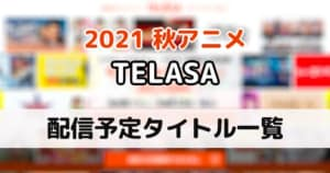 【テラサ】配信予定の2021秋アニメ一覧|TELASA