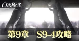 ステージS9-4「可燃」の攻略とドロップ