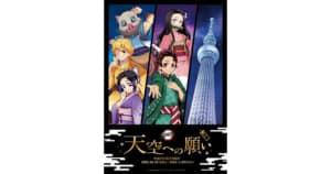 『「鬼滅の刃」 天空への願い TOKYO SKYTREE(R)』が開催決定