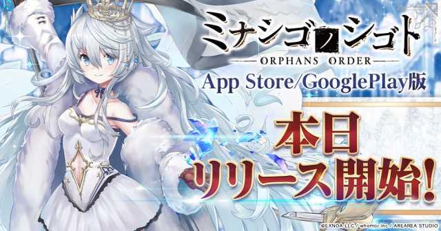 DMM GAMESが放つ『ミナシゴノシゴト』にてApp Store/ Google Play版が本日サービス開始!