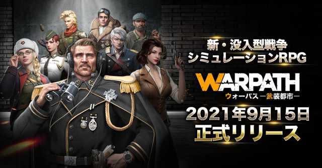 Lilith Gamesの新作、新・没入型戦争シミュレーションRPG『WARPATH-武装都市-』が配信スタート!事前登録者数50万人突破!