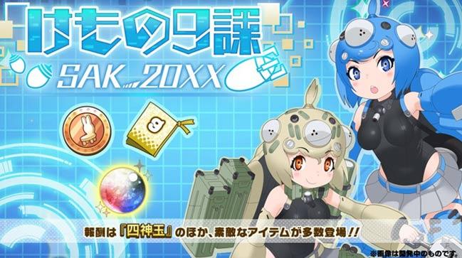 『けものフレンズ3』×『攻殻機動隊 SAC_2045』のコラボが開催!