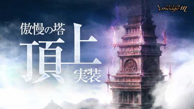 『リネージュM』ワールドダンジョン「傲慢の塔頂上」、新規マジックドールが本日実装!「Ep.exceed ~Knight~」アップデートを記念したイベント第3弾や新商品もまだまだ登場!