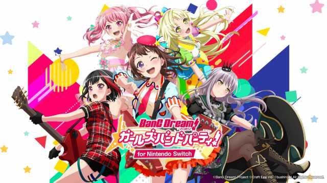 「バンドリ! ガールズバンドパーティ! for Nintendo Switch™」本日9月16日(木)より発売!