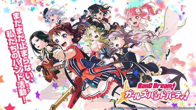 「バンドリ!ガールズバンドパーティ!」、9月19日(日)より、4.5周年を記念したキャンペーン第1弾を開催!