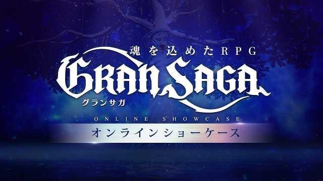 魂を込めたRPG『グランサガ(Gran Saga) 』8月19日(木)に開催されたオンラインショーケース撮影の裏側に迫る、ショーケースメイキング映像を公開!