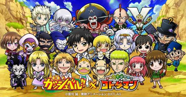 コトダマン、TVアニメ「金色のガッシュベル!!」コラボ9月30日(木)より開催決定!
