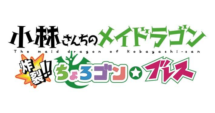 大人気コミックス『小林さんちのメイドラゴン』初のPS4/Switchゲームが2022年春発売決定!