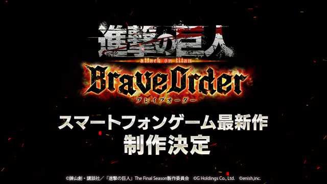 アイキャッチ_進撃の巨人Brave Order