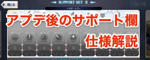 FGO_サポート欄のアップデート