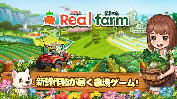 「実際に農作物を受け取れる」農業シミュレーション『リアルファーム』事前登録開始!