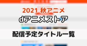 【dアニメストア】配信予定の2021秋アニメ一覧
