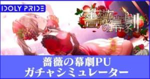 薔薇の幕劇ピックアップガチャシミュレーター