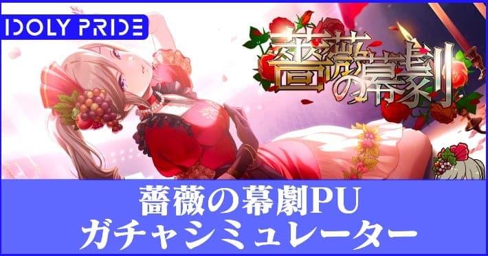 アイプラ_薔薇の幕劇PUガチャシミュアイキャッチ