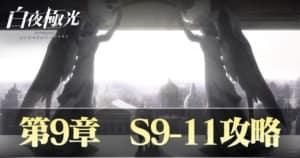 ステージS9-11「弱点」の攻略とドロップ