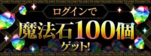 配布魔法石100個のおすすめの使い道|大感謝祭2021