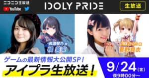 IDOLY PRIDE生放送(2021年9月放送)の最新情報まとめ