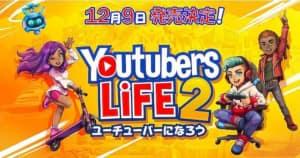 【Youtubers Life 2 – ユーチューバーになろう -】発売日や予約特典などのゲーム最新情報