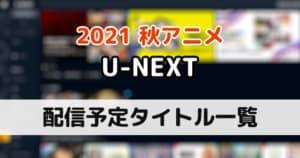 【U-NEXT】配信予定の2021秋アニメ一覧