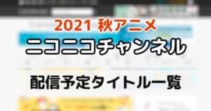 【ニコニコチャンネル】配信予定の2021秋アニメ一覧