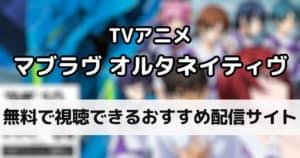 TVアニメ『マブラヴ オルタネイティヴ』を無料で見ることができるおすすめの動画配信サイト