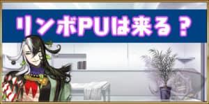 蘆屋道満(リンボ)&レジライPUはいつくる?