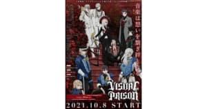 10月8日(金)より放送開始のオリジナルTVアニメーション『ヴィジュアルプリズン』、ヴィジュアル系メイクを施したメインキャスト出演の『Artist PV』公開!