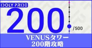 VENUSタワー200階攻略のコツ