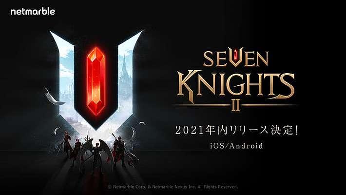 『セブンナイツ』の後継作品がついに日本上陸!キャラクター収集型アドベンチャーRPG『セブンナイツ2』2021年配信決定!