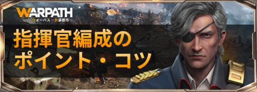 WP_指揮官編成