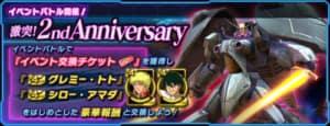 激突!2nd Anniversaryのイベント情報まとめ/GN大戦