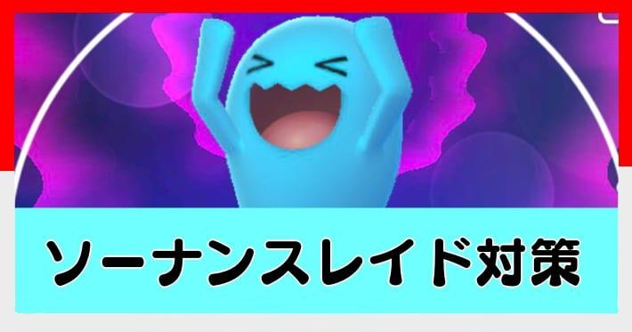 ポケGO_ソーナンス対策_アイキャッチ