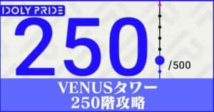 VENUSタワー250階攻略のコツ