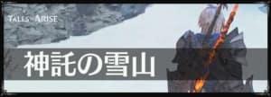 神託の雪山の攻略チャート|異界訪問者