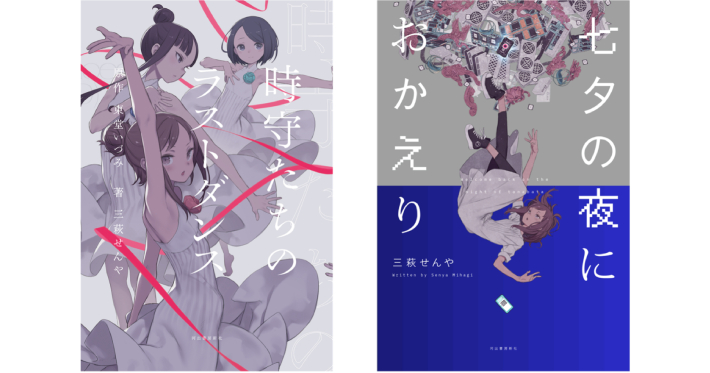 小説×アニメPV_0914_サムネ