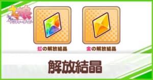解放結晶で凸すべきおすすめサポートカード