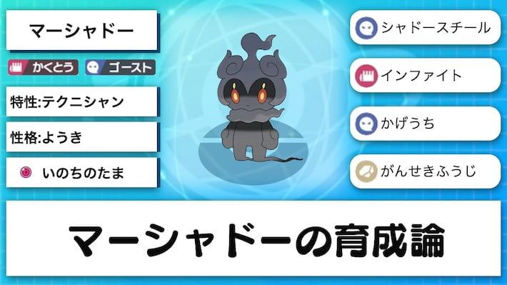 ポケモン剣盾_マーシャドー育成論_アイキャッチ