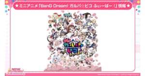 ミニアニメ「BanG Dream! ガルパ☆ピコ ふぃーばー!」2021年10月7日(木)配信開始!