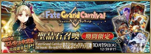 Fate/Grand Carnival 2nd Season Blu-ray&DVD発売記念キャンペーン_img