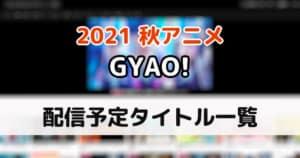 【GYAO!】配信予定の2021秋アニメ一覧