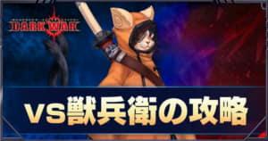vs獣兵衛(高難易度クエスト)の攻略まとめ 獣人式ブートキャンプ!